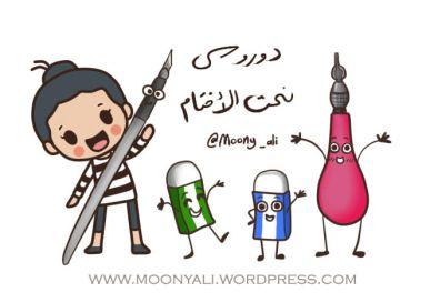 moony2====